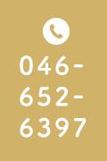 TEL.046-652-6397